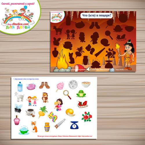 Логопедические игры на липучках «Найди тень - Что в пещере?», слоговая структура слова - 1 тип скачать для печати