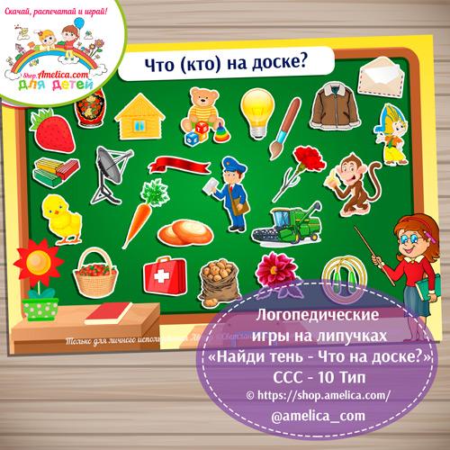 Слоговая структура слова - 10 тип. Логопедическая игра на липучках «Найди тень - Что на доске?» скачать для печати