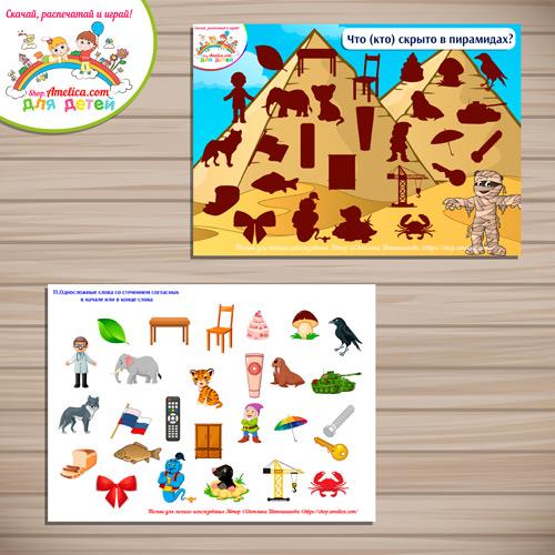 Слоговая структура слова - 11 тип. Логопедическая игра на липучках «Найди тень - Что в пирамидах?» скачать для печати