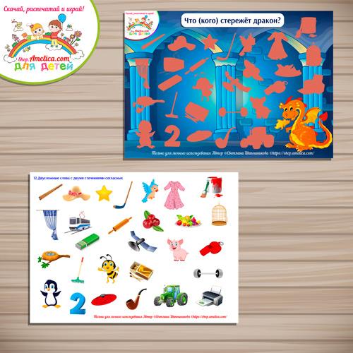 Слоговая структура слова - 12 тип. Логопедическая игра на липучках «Найди тень - Что у дракона?» скачать для печати