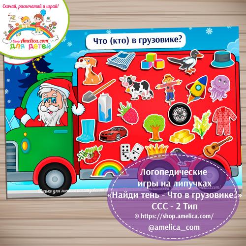 Слоговая структура слова - 2 тип. Логопедическая игра на липучках «Найди тень - Что в грузовике?» скачать для печати
