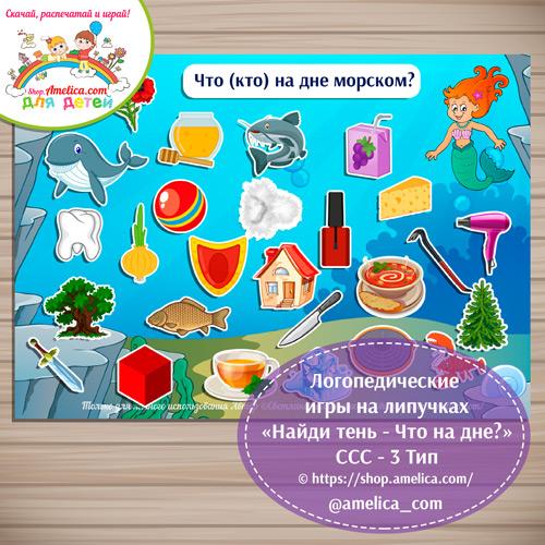 Слоговая структура слова - 3 тип. Логопедическая игра на липучках «Найди тень - Что на дне?» скачать для печати