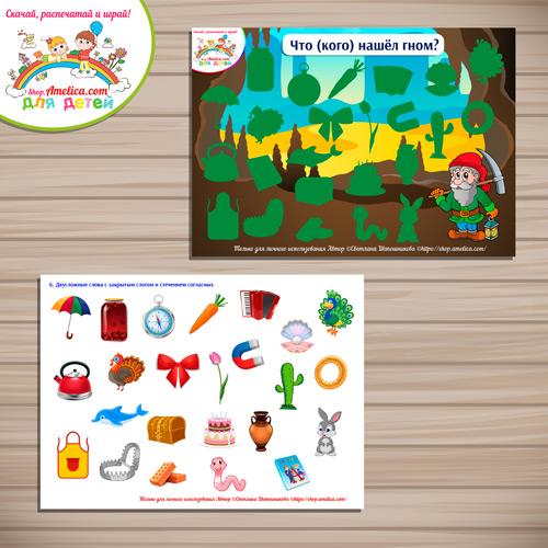 Слоговая структура слова - 6 тип. Логопедическая игра на липучках «Найди тень - Что у гнома?» скачать для печати
