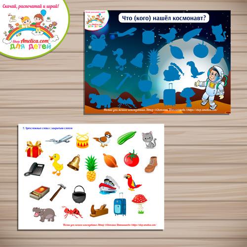 Слоговая структура слова - 7 тип. Логопедическая игра на липучках «Найди тень - Что у космонавта?» скачать для печати