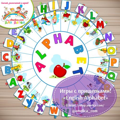 Игры с прищепками для малышей скачать! Шаблон игры «English Alphabet» распечатать