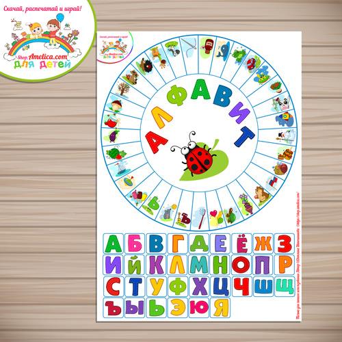 """Игры с прищепками для малышей скачать! Дидактическая игра """"Алфавит"""" распечатать"""
