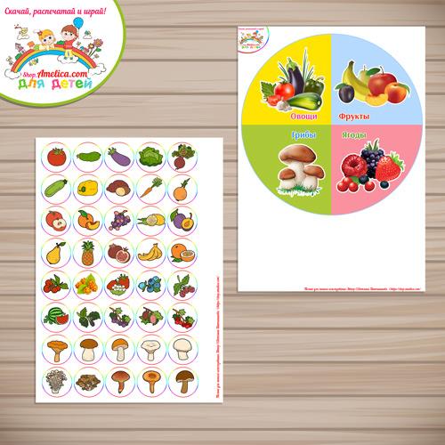 """Игры с прищепками для малышей скачать! Дидактическая игра """"Фрукты, овощи, ягоды и грибы"""" распечатать"""