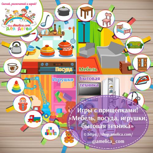 """Игры с прищепками для малышей скачать! Дидактическая игра """"Мебель, посуда, игрушки и бытовая техника"""" распечатать"""