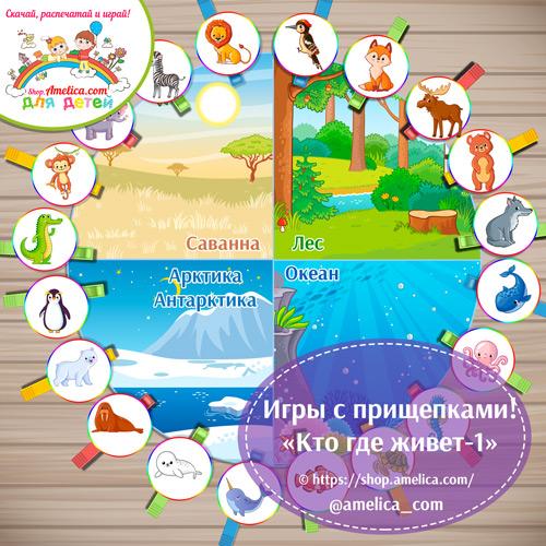 Igry-s-prishchepkami-Zhivotnye-1-