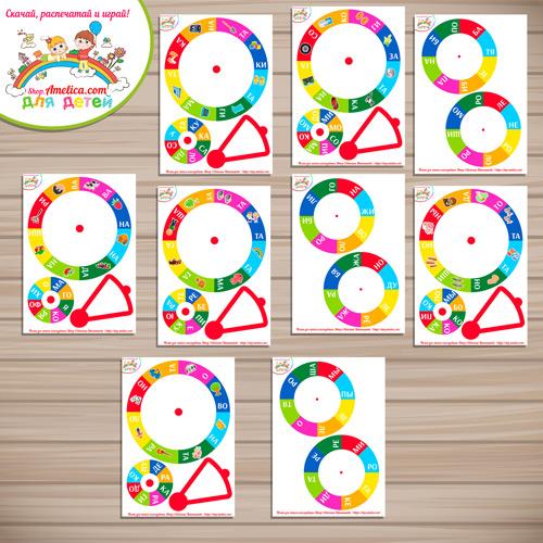 Логопедические круги Луллия! «Учимся читать» слоговая структура слова — 2 тип скачать для печати