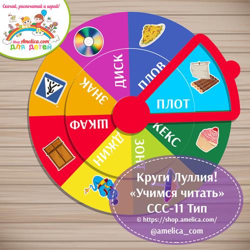 Логопедические круги Луллия! «Учимся читать» слоговая структура слова — 11 тип скачать для печати