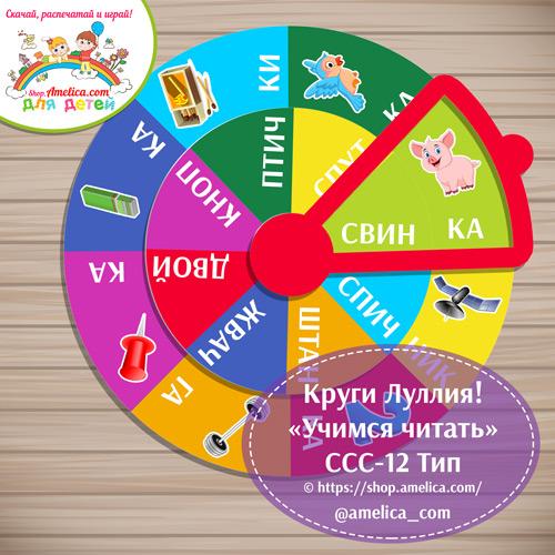 Логопедические круги Луллия! «Учимся читать» слоговая структура слова — 12 тип скачать для печати