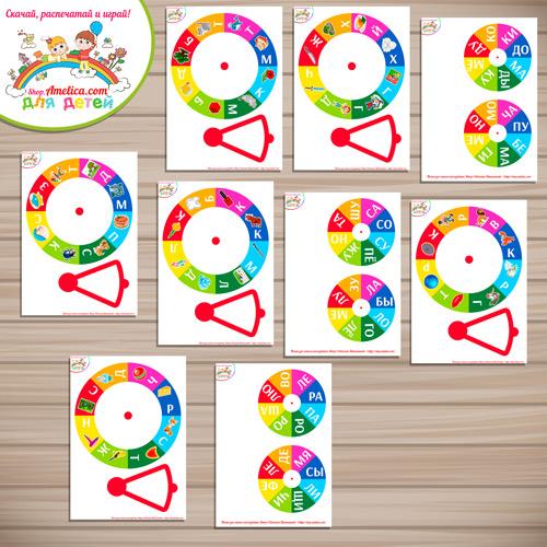 Логопедические круги Луллия! «Учимся читать» слоговая структура слова — 3 тип скачать для печати