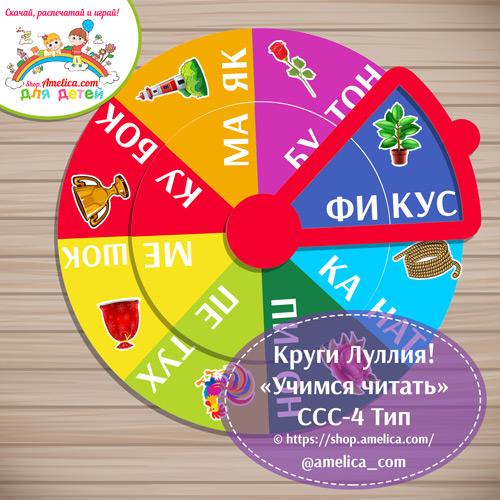 Логопедические круги Луллия! «Учимся читать» слоговая структура слова — 4 тип скачать для печати