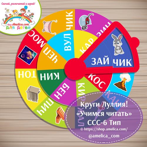 Логопедические круги Луллия! «Учимся читать» слоговая структура слова — 6 тип скачать для печати
