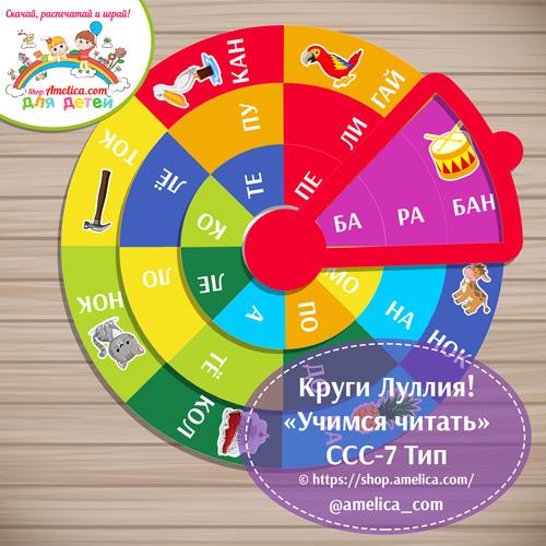 Логопедические круги Луллия! «Учимся читать» слоговая структура слова — 7 тип скачать для печати