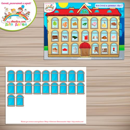 ЛОГОДОМИК на липучках - Звук Бь скачать! Логопедическое пособие «Кто (что) в домике?» для дошкольников распечатать