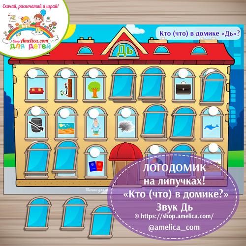 ЛОГОДОМИК на липучках - Звук Дь скачать! Логопедическое пособие «Кто (что) в домике?» для дошкольников распечатать