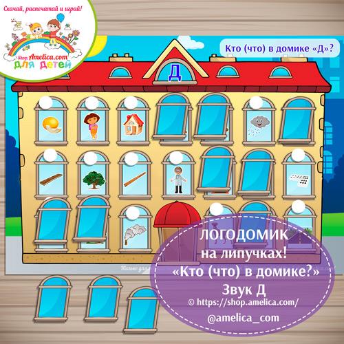 ЛОГОДОМИК на липучках - Звук Д скачать! Логопедическое пособие «Кто (что) в домике?» для дошкольников распечатать