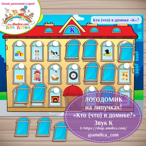 ЛОГОДОМИК на липучках - Звук К скачать! Логопедическое пособие «Кто (что) в домике?» для дошкольников распечатать