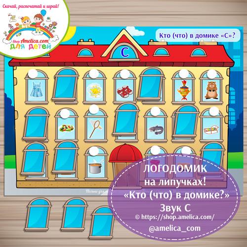 ЛОГОДОМИК на липучках - Звук С скачать! Логопедическое пособие «Кто (что) в домике?» для дошкольников распечатать