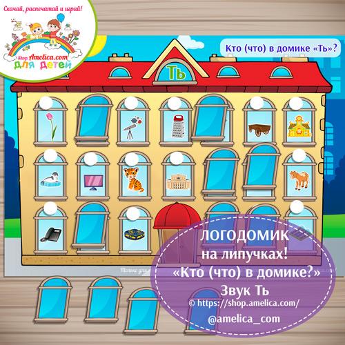 ЛОГОДОМИК на липучках - Звук Ть скачать! Логопедическое пособие «Кто (что) в домике?» для дошкольников распечатать