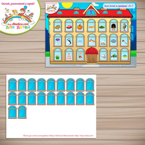 ЛОГОДОМИК на липучках - Звук Т скачать! Логопедическое пособие «Кто (что) в домике?» для дошкольников распечатать