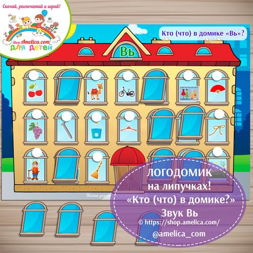 ЛОГОДОМИК на липучках - Звук Вь скачать! Логопедическое пособие «Кто (что) в домике?» для дошкольников распечатать