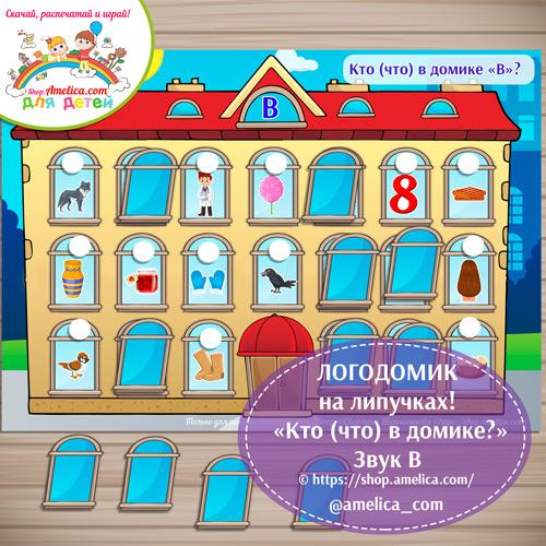 ЛОГОДОМИК на липучках - Звук В скачать! Логопедическое пособие «Кто (что) в домике?» для дошкольников распечатать