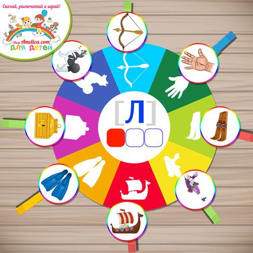 Логопедические игры с прищепками «Найди тень - Звук Л». Определение места звука Л в начале, в середине и в конце слова.
