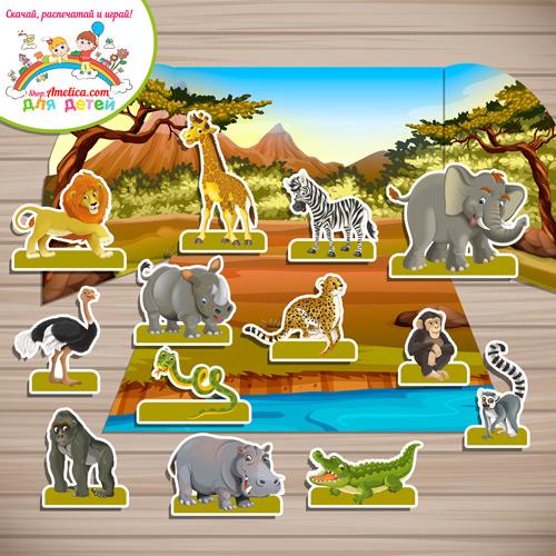 """Макет игрового пространства для детей своими руками! Наглядное пособие для дома или детского сада """"Африка"""" скачать и распечатать"""