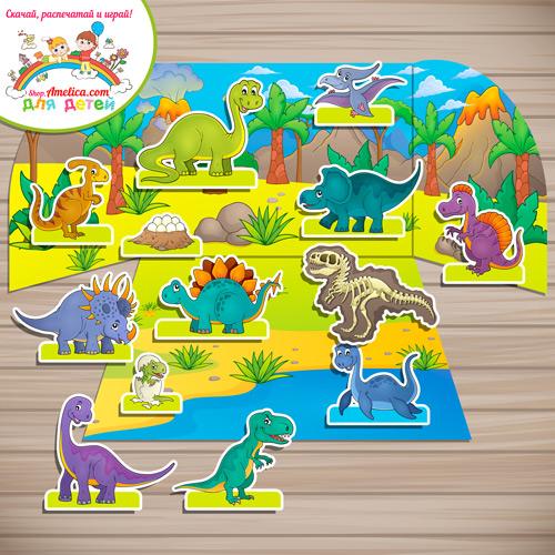 Макет игрового пространства для детей своими руками! Наглядное пособие для дома или детского сада «Мир динозавров» скачать и распечатать