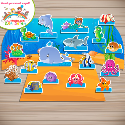 Макет игрового пространства для детей своими руками! Наглядное пособие для дома или детского сада «Океан» скачать и распечатать
