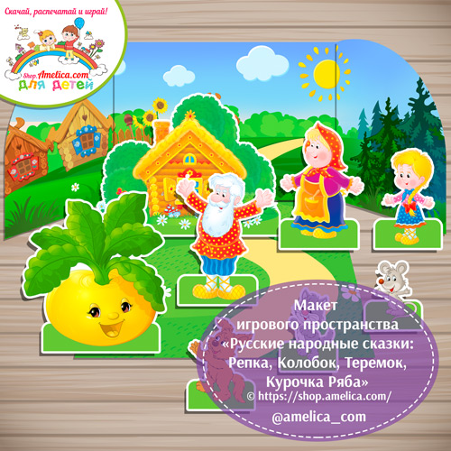 Макет игрового пространства для детей своими руками! Наглядное пособие для дома или детского сада «Русские народные сказки» скачать и распечатать