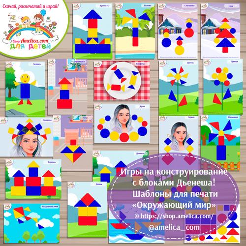 """Игры с блоками Дьенеша для детей! Схемы для блоков Дьенеша """"Окружающий мир"""" распечатать"""