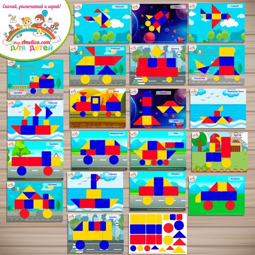 """Игры с блоками Дьенеша для детей! Схемы для блоков Дьенеша """"Транспорт"""" распечатать"""