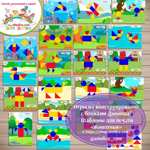 """Игры с блоками Дьенеша для детей! Схемы для блоков Дьенеша """"Животные"""" распечатать"""