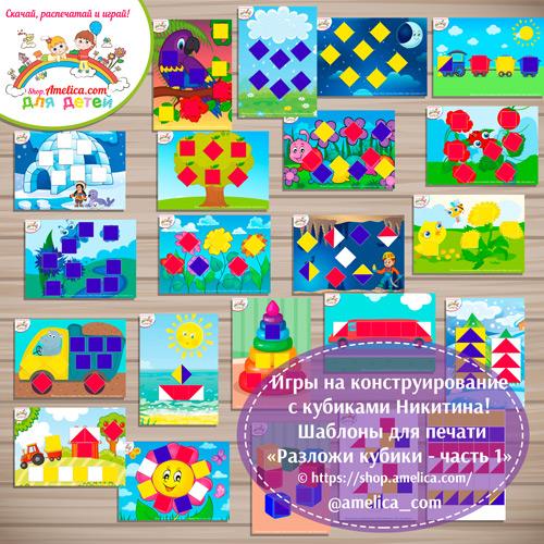 """Игры с кубиками Никитина для детей! Схемы для кубиков Никитина """"Разложи кубики - часть 1"""" распечатать"""