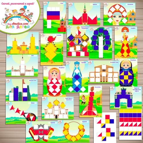 """Игры с кубиками Никитина для детей! Схемы для кубиков Никитина """"Сложи узор - Символы России"""" распечатать"""