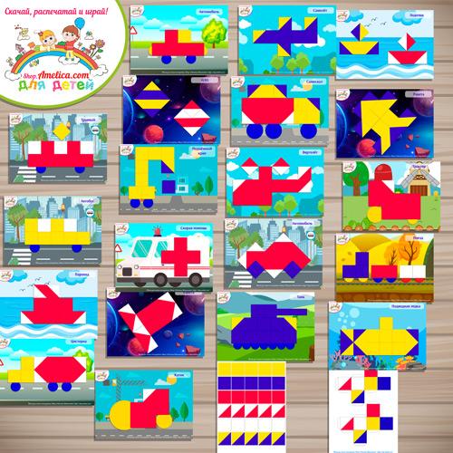 """Игры с кубиками Никитина для детей! Схемы для кубиков Никитина """"Транспорт"""" распечатать"""