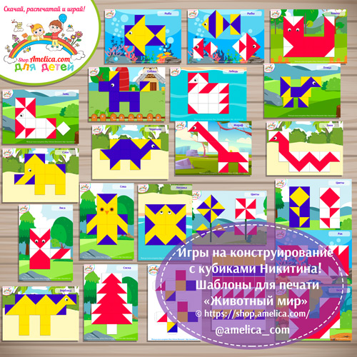 """Игры с кубиками Никитина для детей! Схемы для кубиков Никитина """"Животный мир"""" распечатать"""