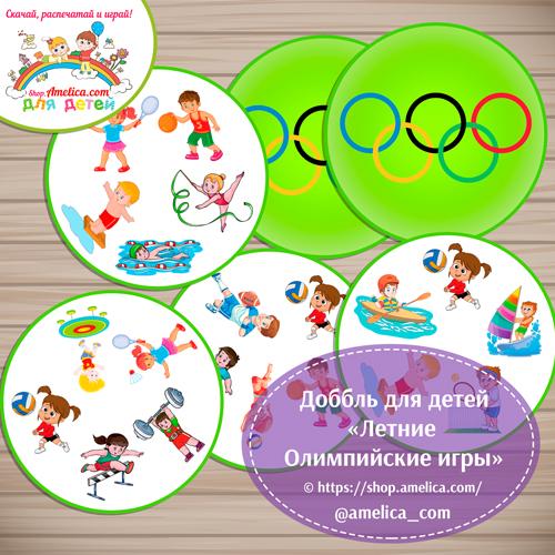"""Виды спорта для детей! Доббль """"Летние Олимпийские игры"""" скачать для распечатки"""