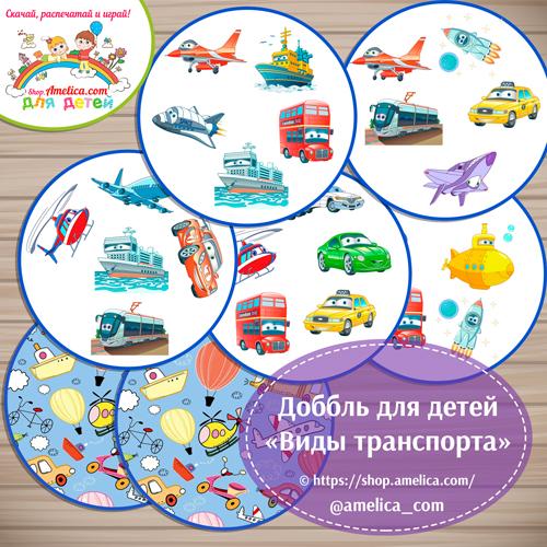 """Игры про транспорт для детей! Доббль """"Виды транспорта"""" скачать для распечатки"""
