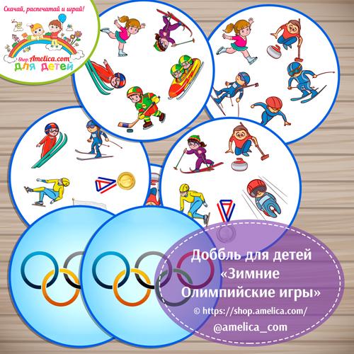 """Виды спорта для детей! Доббль """"Зимние Олимпийские игры"""" скачать для распечатки"""