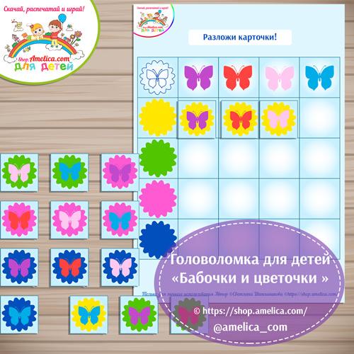 Логическая головоломка для детей «Бабочки и цветочки» скачать для печати