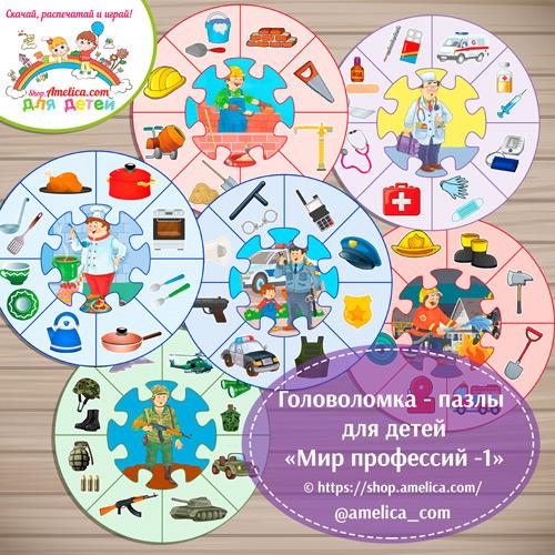 Распечатай и играй! Головоломка - пазлы для детей «Мир профессий - часть 1» скачать для печати