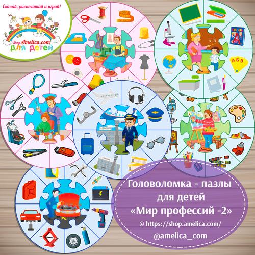 Распечатай и играй! Головоломка - пазлы для детей «Мир профессий - часть 2» скачать для печати