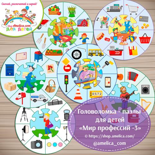 Распечатай и играй! Головоломка - пазлы для детей «Мир профессий - часть 3» скачать для печати