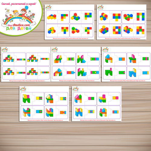 Головоломка - пазлы на развитие внимания «Кубики - вид сверху» - часть 1 распечатать