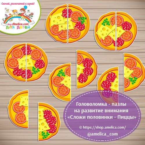 Головоломка - пазлы на развитие внимания «Сложи половинки - Пиццы» распечатать